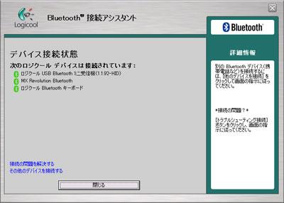 bluetooth03.jpg