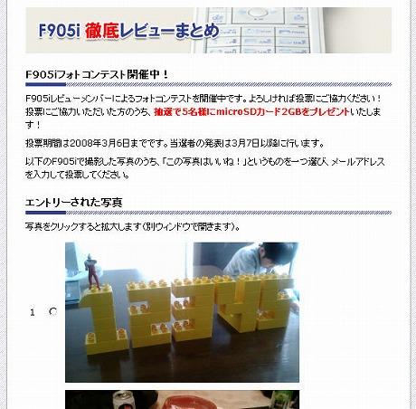 f905i_photo_con.jpg